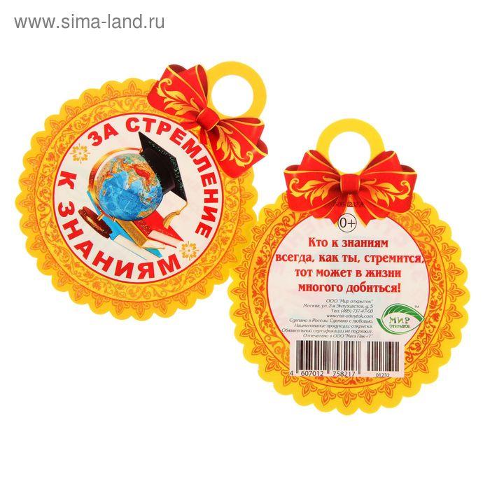 """Открытка-медаль """"За стремление к знаниям"""" блестки"""