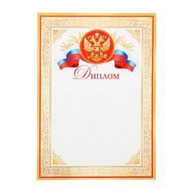 Диплом 'Универсальный' символика РФ, золотой узор Ош
