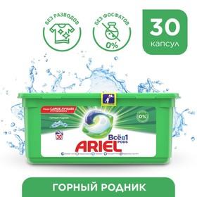 Капсулы для стирки 3 в 1 Ariel «Горный родник», 30 шт.