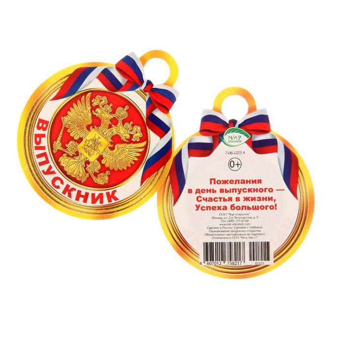 Открытки медали грамоты
