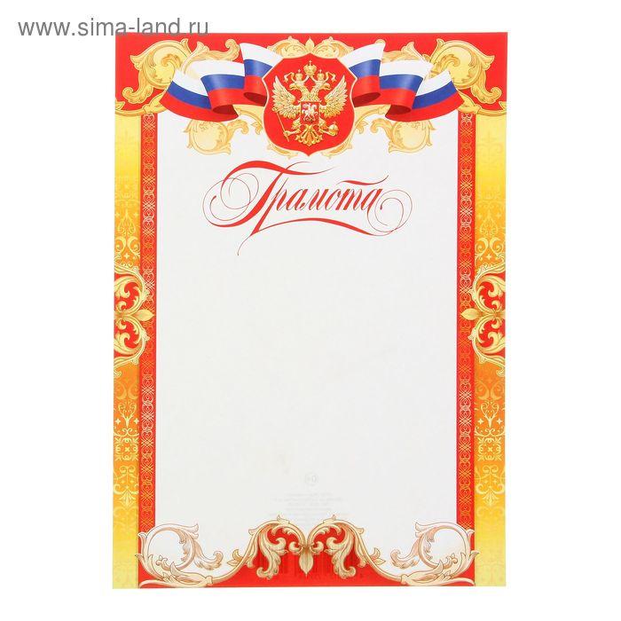 "Грамота ""Россия"" красная и желтая рамка"