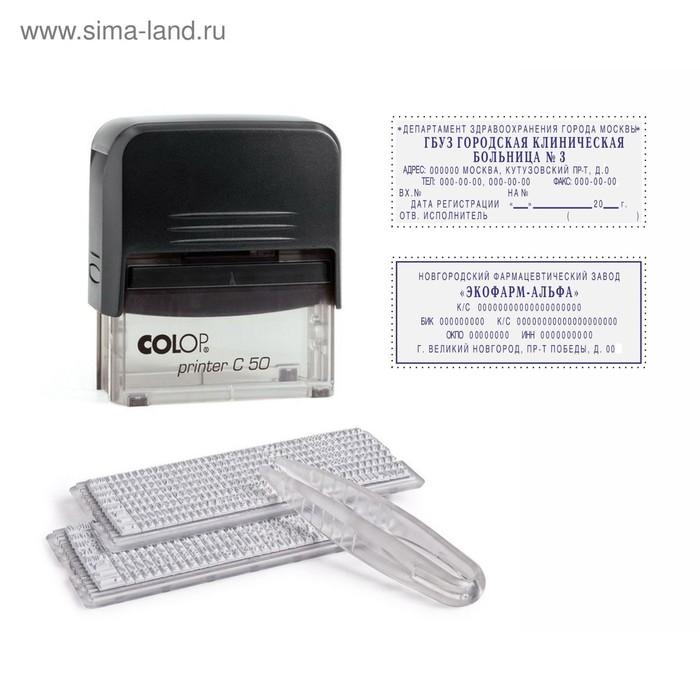 Штамп автоматический самонаборный 8 строк без рамки, 6 строк с рамкой, 2 кассы Colop Printer 50-SET F, чёрный - фото 1631148