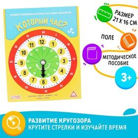 Демонстрационный материал «Который час?», для самых маленьких Ош
