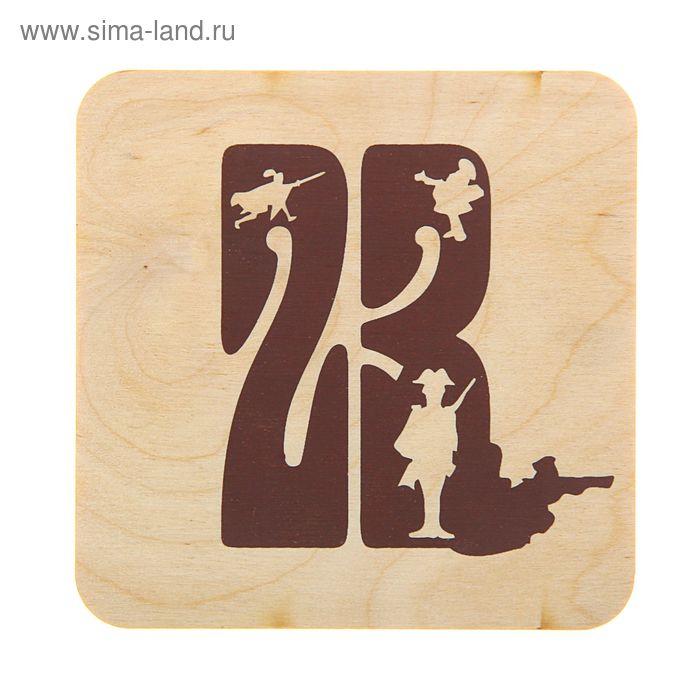 """Подставка под кружку, квадратная """"23"""" печать"""