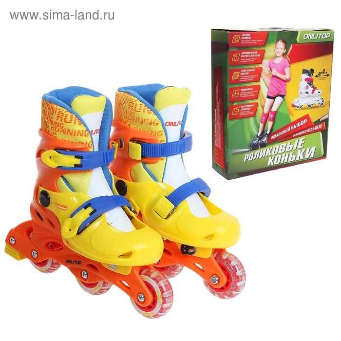 Роликовые коньки раздвижные, колеса PVC 64 mm, пластиковая рама, orange/yellow, р. 30-33