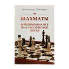 Шахматы. 60 необычных игр на классической доске. Автор: Гринчик Н.