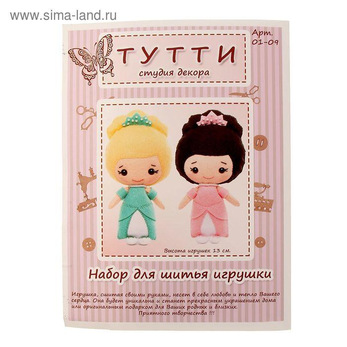 """Набор для шитья куклы """"Подружки"""""""