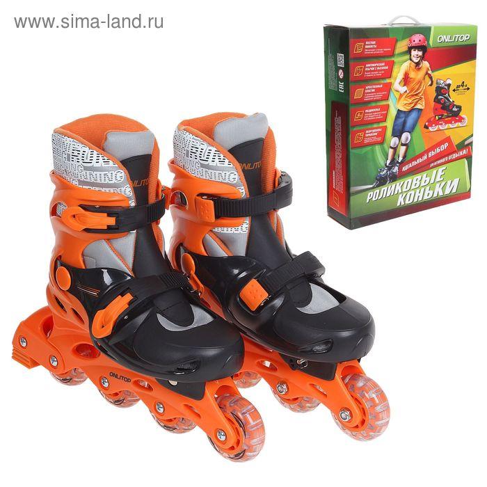 Роликовые коньки раздвижные, колеса PVC 64 mm, пластиковая рама, orange/black, р. 34-37