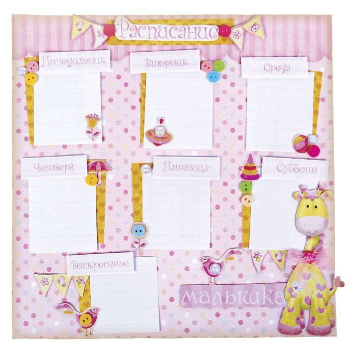 Расписание «Любимая малышка», набор для создания, 29,5 × 29,5 см