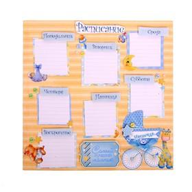 Расписание «Любимый малыш», набор для создания, 29,5 × 29,5 см Ош