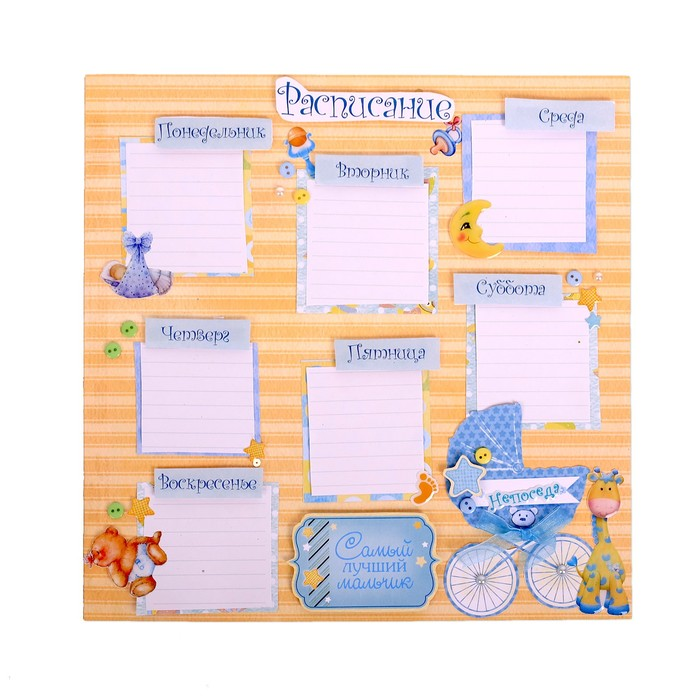 Расписание «Любимый малыш», набор для создания, 29,5 × 29,5 см