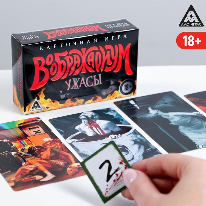Настольная фантазийная игра «Воображариум. Ужасы»