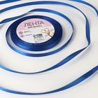Лента атласная, 6мм, 23±1м, №40, цвет синий