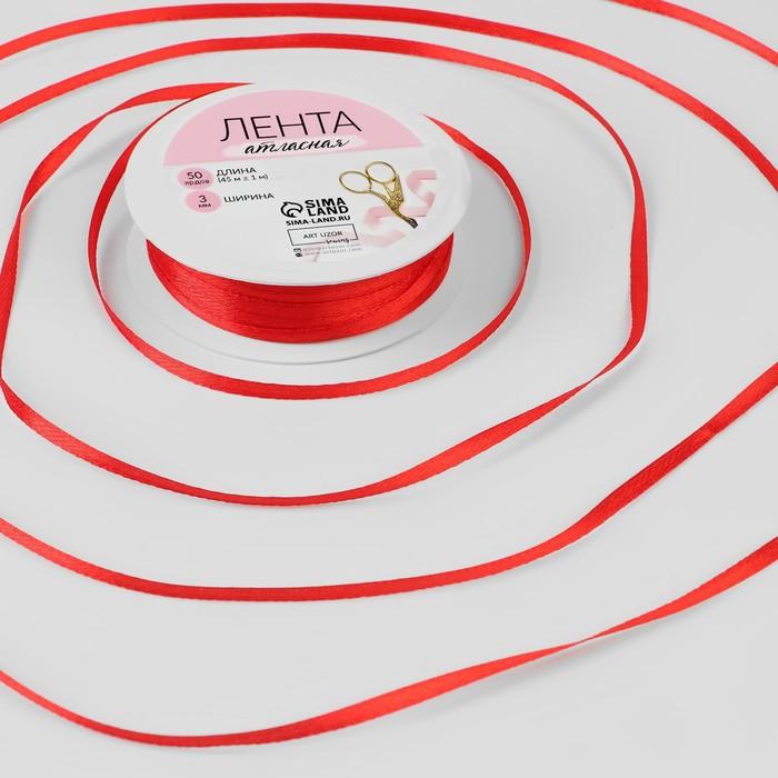 Лента атласная, 3 мм, 45±1 м, №26, цвет красный