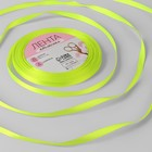 Satin ribbon, 6mm, 23±1 m, No. 58, color neon yellow