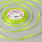 Satin ribbon, 6mm, 23±1 m, No. 58, color neon yellow
