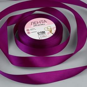 Лента атласная, 20 мм × 23 ± 1 м, цвет тёплый фиолетовый №34