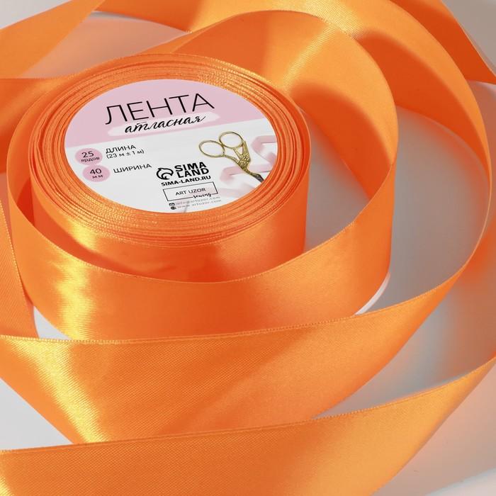 Лента атласная, 40 мм, 23±1 м, №24, цвет оранжевый
