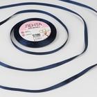 Лента атласная, 6мм, 23±1м, №81, цвет тёмно-синий