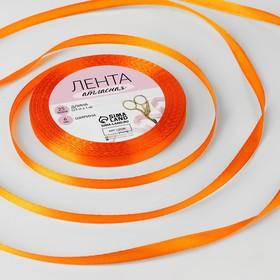 Лента атласная, 6мм, 23±1м, №24, цвет оранжевый Ош