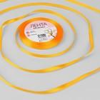 Лента атласная, 6мм, 25±1ярд, №17, цвет оранжевый