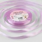 Satin ribbon, 10mm, 23±1m, No. 45, color lilac