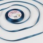 Лента атласная, 6мм, 23±1м, №36, цвет синий