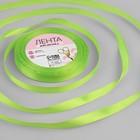 Satin ribbon, 10mm, 23±1m, No. 57, color bright green