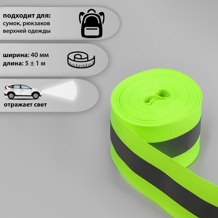 Лента со светоотражающей полосой, ширина-40мм, 5±1м, цвет салатовый