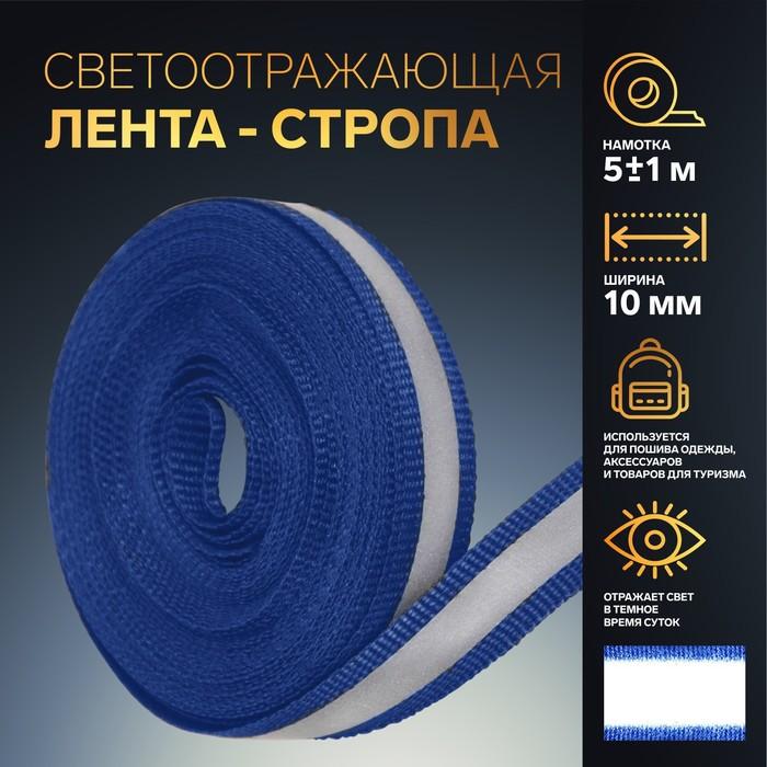 Лента со светоотражающей полосой, ширина-10мм, 5±1м, цвет тёмно-синий