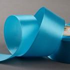 Лента атласная, 40мм, 23±1м, №20, цвет ярко-голубой