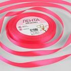 Лента атласная, 10 мм × 23 ± 1 м, цвет неоново-розовый №14