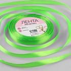 Лента атласная, 10 мм × 23 ± 1 м, цвет ярко-зелёный №52