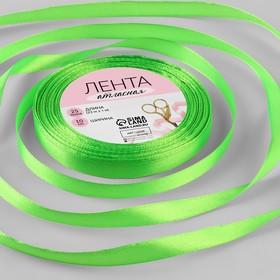 Лента атласная, 10 мм × 23 ± 1 м, цвет весенне-зелёный №52