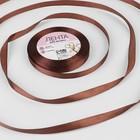 Лента атласная, 10 мм × 23 ± 1 м, цвет коричневый №74