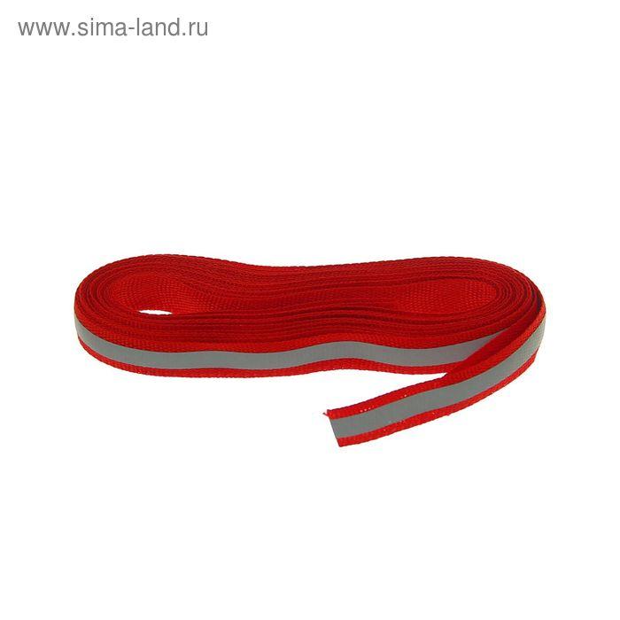 Лента со светоотражающей полосой, ширина-10мм, 5±1м, цвет красный