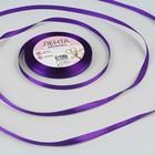 Лента атласная, 6мм, 23±1м, №46, цвет фиолетовый