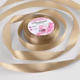 Satin ribbon, 20mm, 23±1m, No. 105, color beige