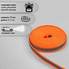 Светоотражающая лента стропа, 10 мм, 5 ± 1 м, цвет оранжевый