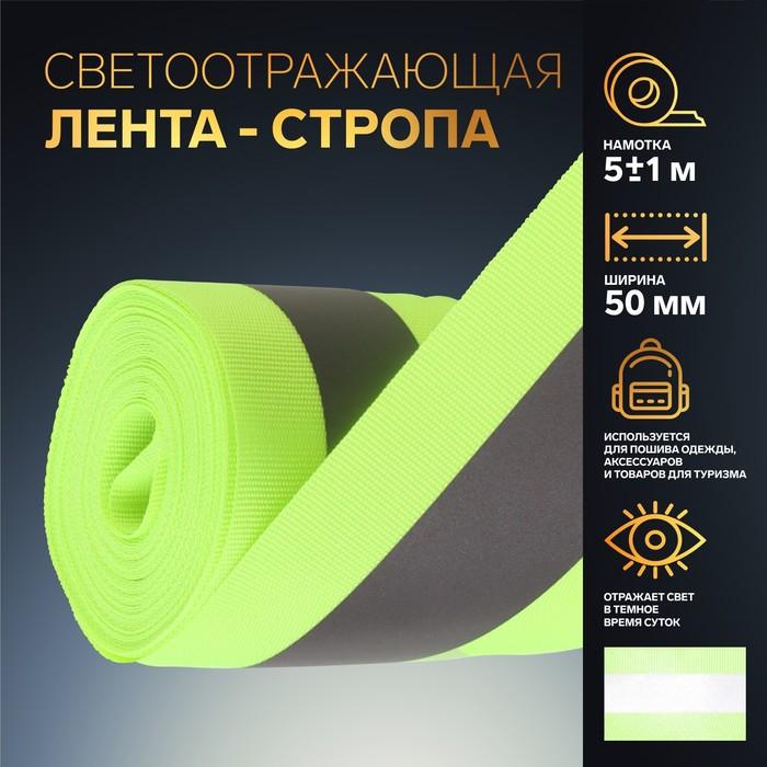 Лента со светоотражающей полосой, ширина-50мм, 5±1м, цвет салатовый