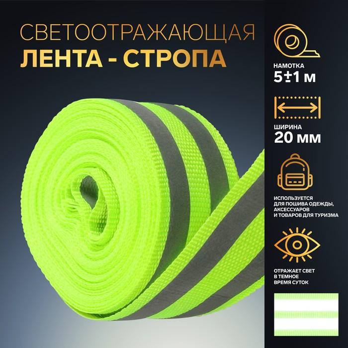 Лента с двумя светоотражающими полосами, ширина-20мм, 5±1м, цвет салатовый