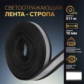 Светоотражающая лента стропа, 10 мм, 5 ± 1 м, цвет чёрный