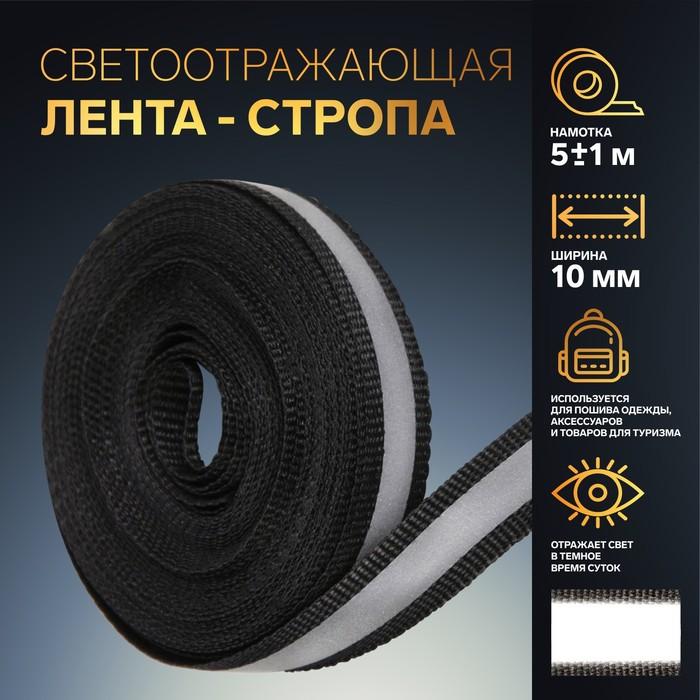 Лента со светоотражающей полосой, ширина-10мм, 5±1м, цвет чёрный