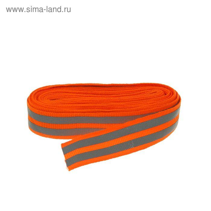 Лента с двумя светоотражающими полосами, ширина-20мм, 5±1м, цвет оранжевый