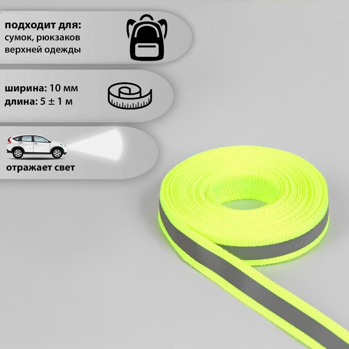 Лента со светоотражающей полосой, 10 мм, 5±1 м, цвет салатовый