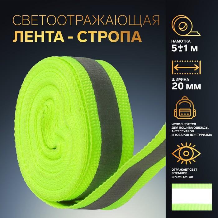 Лента со светоотражающей полосой, ширина-20мм, 5±1м, цвет салатовый