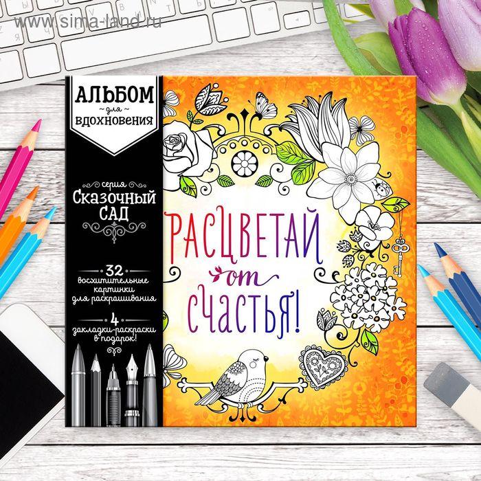 """Раскраска антистресс, альбом """"Сказочный сад"""" 16стр ..."""