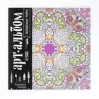 "Coloring antistress, album ""Magic patterns"" 16стр."