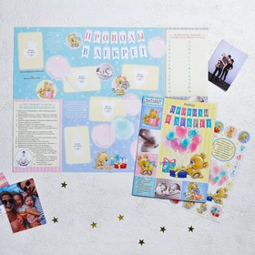 """The poster in the folder """"Farewell to the decree"""" for gluing photos and recording wishes for future mom + stickers"""