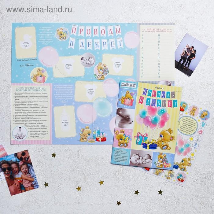 """Плакат в папке """"Проводы в декрет"""" для вклейки фото и записи пожеланий будущей мамочке + наклейки"""